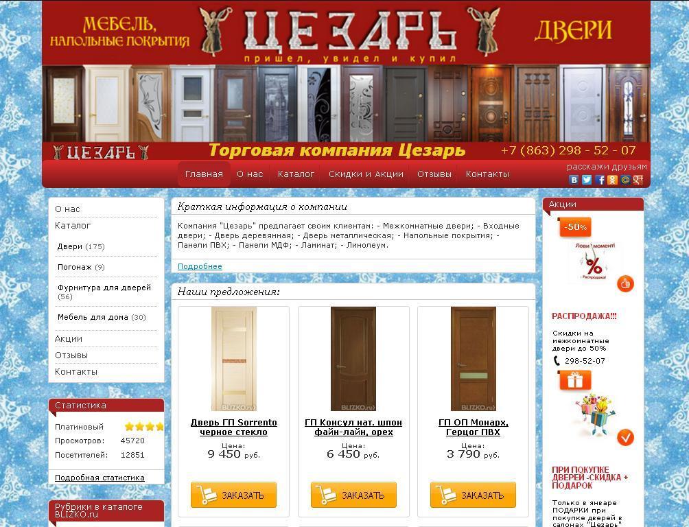 Сайты компании цезарь размещение ссылок на языке html