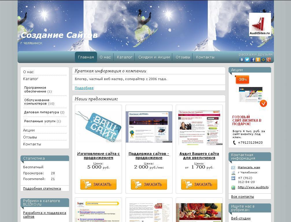 По созданию сайта челябинск компания верный официальный сайт вакансии